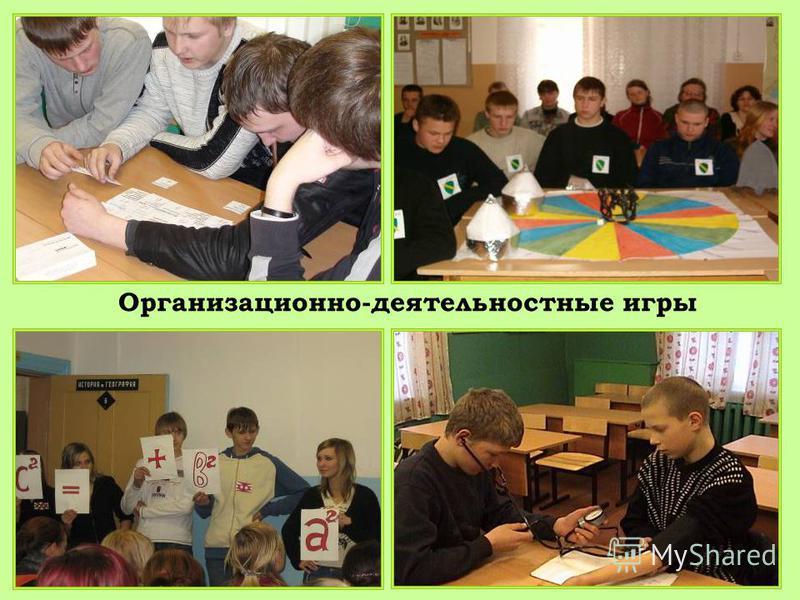 Организационно-деятельностные игры