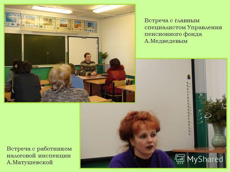 Встреча с главным специалистом Управления пенсионного фонда А.Медведевым Встреча с работником налоговой инспекции А.Матушевской