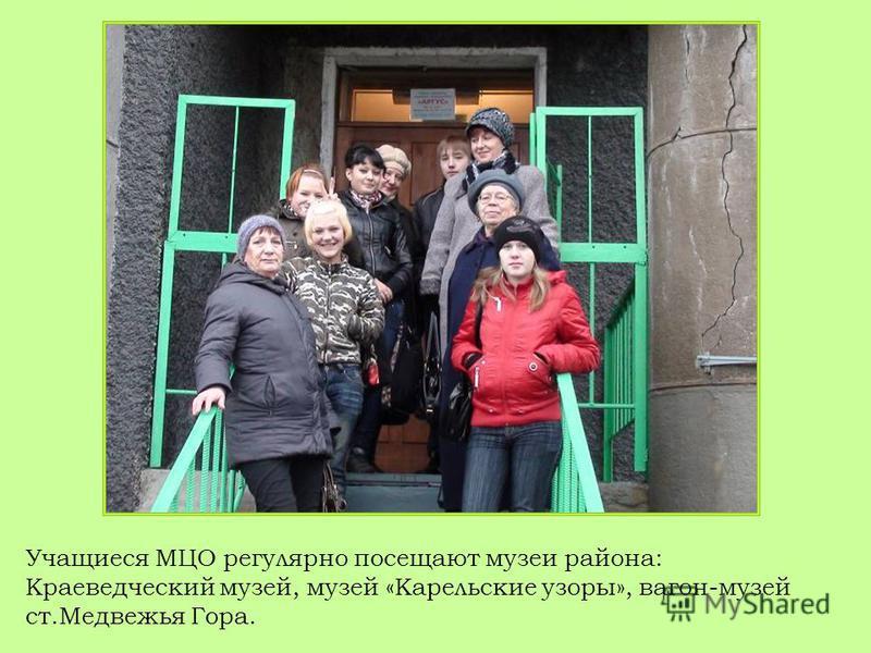Учащиеся МЦО регулярно посещают музеи района: Краеведческий музей, музей «Карельские узоры», вагон-музей ст.Медвежья Гора.