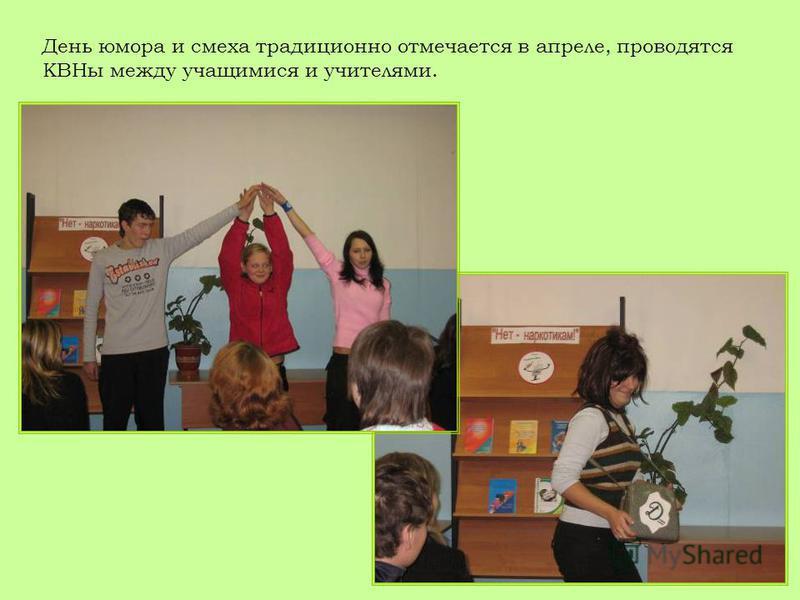 День юмора и смеха традиционно отмечается в апреле, проводятся КВНы между учащимися и учителями.