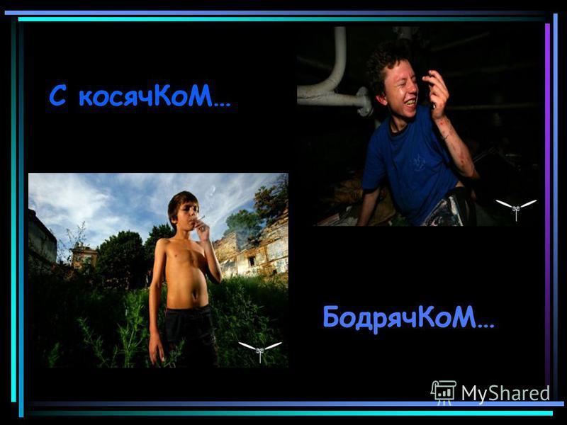 С косач КоМ… Бодряч КоМ…