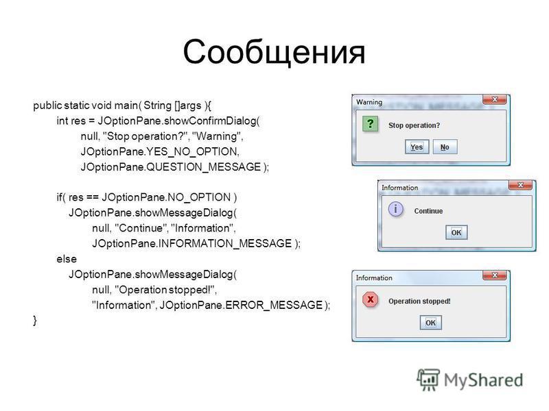 Сообщения public static void main( String []args ){ int res = JOptionPane.showConfirmDialog( null,