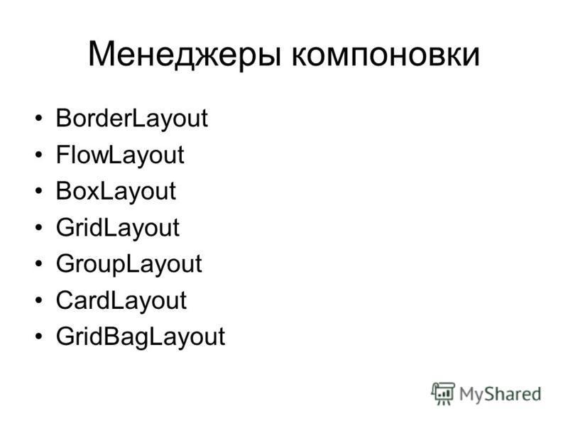 BorderLayout FlowLayout BoxLayout GridLayout GroupLayout CardLayout GridBagLayout