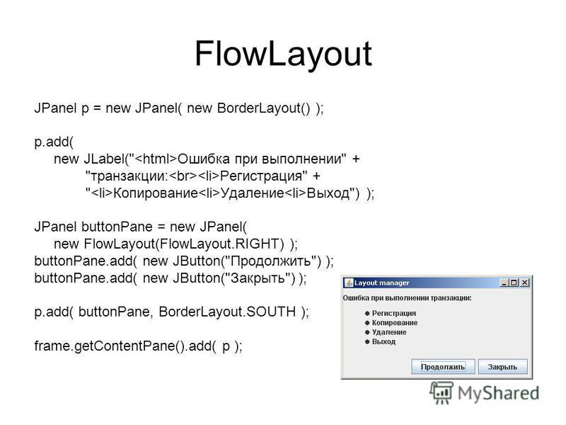 FlowLayout JPanel p = new JPanel( new BorderLayout() ); p.add( new JLabel(