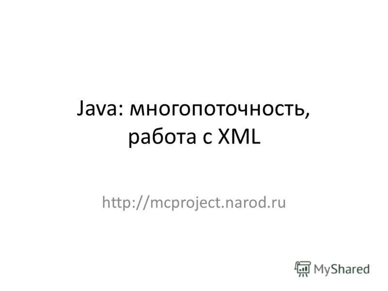 Java: многопоточность, работа с XML http://mcproject.narod.ru