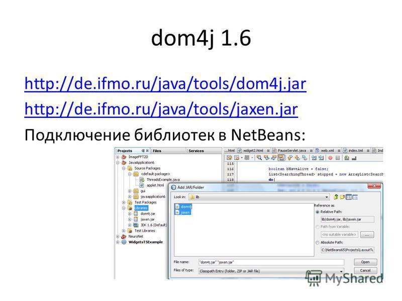 dom4j 1.6 http://de.ifmo.ru/java/tools/dom4j.jar http://de.ifmo.ru/java/tools/jaxen.jar Подключение библиотек в NetBeans: