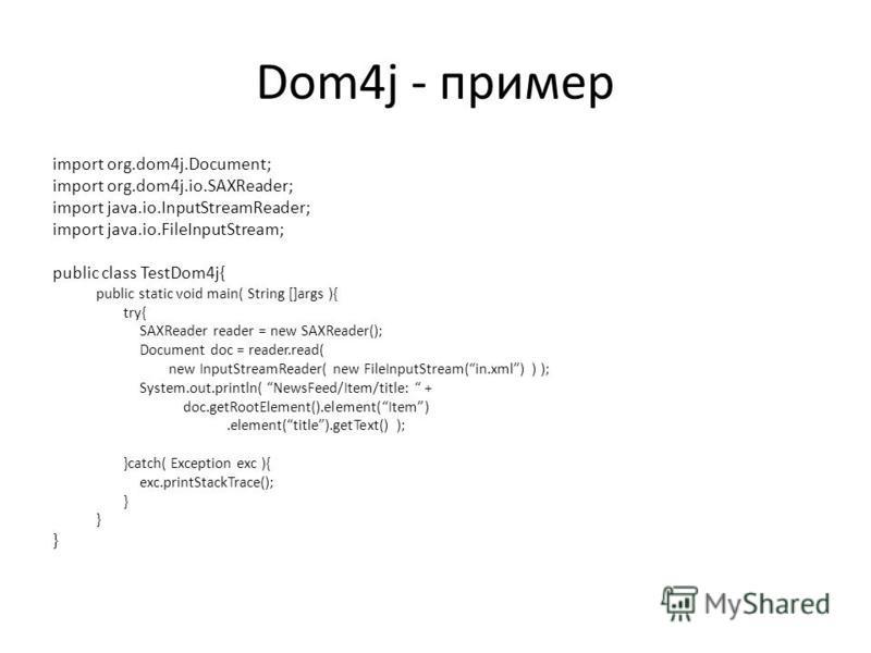 Dom4j - пример import org.dom4j.Document; import org.dom4j.io.SAXReader; import java.io.InputStreamReader; import java.io.FileInputStream; public class TestDom4j{ public static void main( String []args ){ try{ SAXReader reader = new SAXReader(); Docu