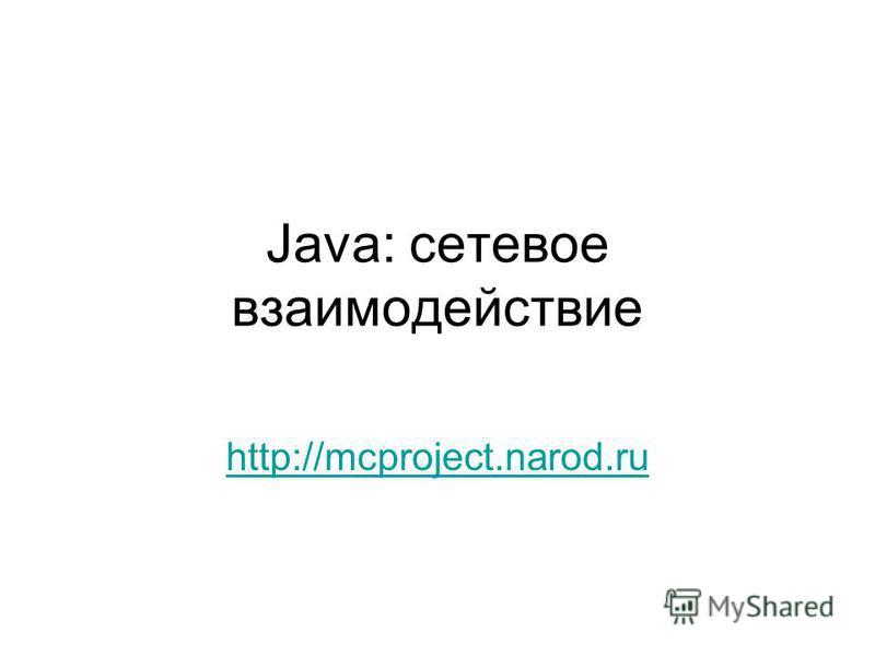 Java: сетевое взаимодействие http://mcproject.narod.ru