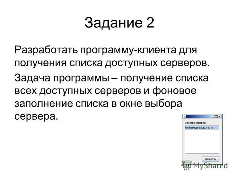Задание 2 Разработать программу-клиента для получения списка доступных серверов. Задача программы – получение списка всех доступных серверов и фоновое заполнение списка в окне выбора сервера.