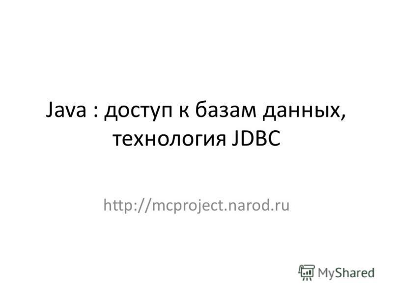 Java : доступ к базам данных, технология JDBC http://mcproject.narod.ru