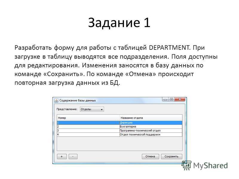 Задание 1 Разработать форму для работы с таблицей DEPARTMENT. При загрузке в таблицу выводятся все подразделения. Поля доступны для редактирования. Изменения заносятся в базу данных по команде «Сохранить». По команде «Отмена» происходит повторная заг