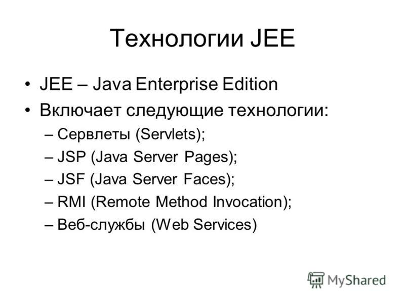 Технологии JEE JEE – Java Enterprise Edition Включает следующие технологии: –Сервлеты (Servlets); –JSP (Java Server Pages); –JSF (Java Server Faces); –RMI (Remote Method Invocation); –Веб-службы (Web Services)