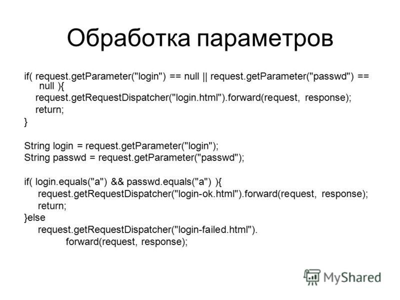 Обработка параметров if( request.getParameter(