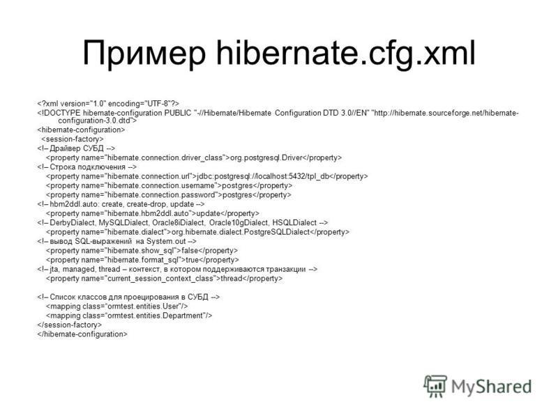 Пример hibernate.cfg.xml org.postgresql.Driver jdbc:postgresql://localhost:5432/tpl_db postgres update org.hibernate.dialect.PostgreSQLDialect false true thread