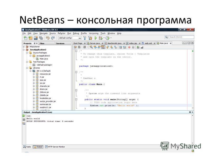 NetBeans – консольная программа