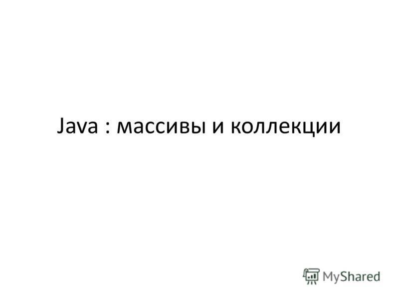 Java : массивы и коллекции