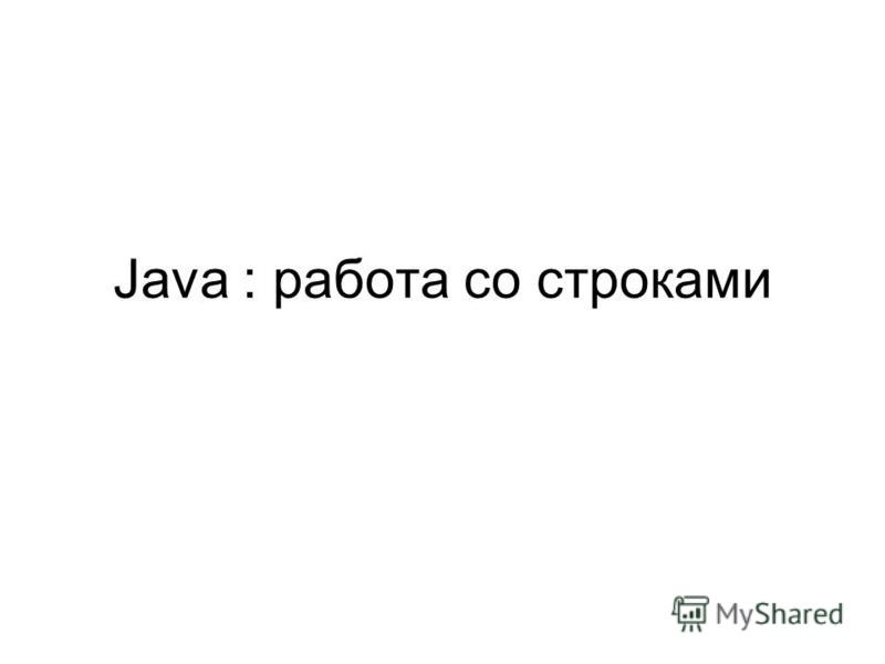 Java : работа со строками