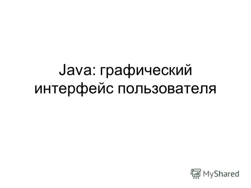 Java: графический интерфейс пользователя