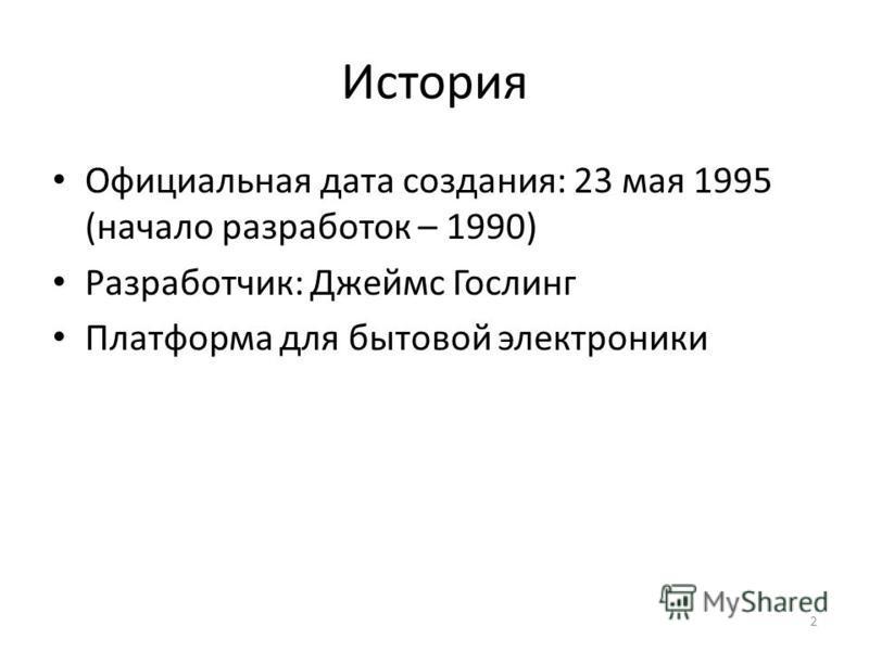 2 История Официальная дата создания: 23 мая 1995 (начало разработок – 1990) Разработчик: Джеймс Гослинг Платформа для бытовой электроники