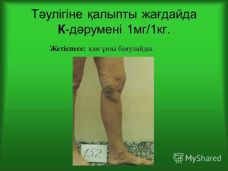 Тәулігіне қалыпты жағдайда К-дәрумені 1 мг/1 кг. Жетіспесе: қан ұюы баяулайды.