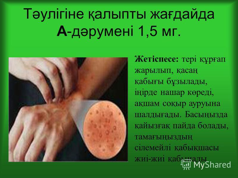 Тәулігіне қалыпты жағдайда А-дәрумені 1,5 мг. Жетіспесе: тері құрғап жарылып, қасаң қабығы бұзылады, іңірде нашар көреді, ақшам соқыр ауруына шалдығады. Басыңызда қайызғақ пайда болады, тамағыңыздың сілемейлі қабықшасы жиі-жиі қабынады