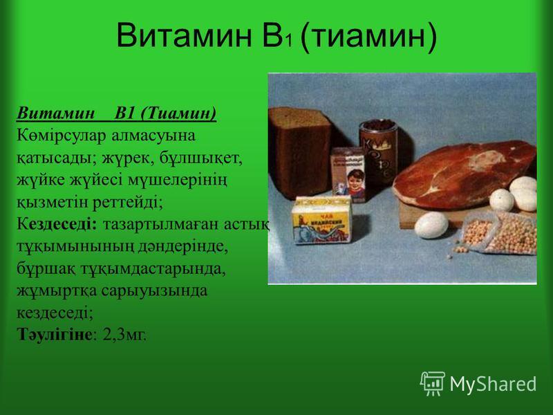 Витамин В 1 (тиамин) Витамин В1 (Тиамин) Көмірсулар алмазуына қатысады; жүрек, бұлшықет, жүйке жүйесі мүшелерінің қызметін ртетейді; Кездеседі: тазартылмаған астық тұқымынының дәндерінде, бұршақ тұқымдастарында, жұмыртқа сарыуызында кездеседі; Тәуліг