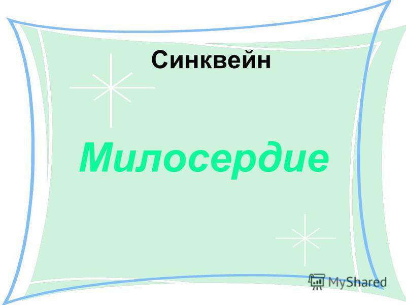 Синквейн Милосердие