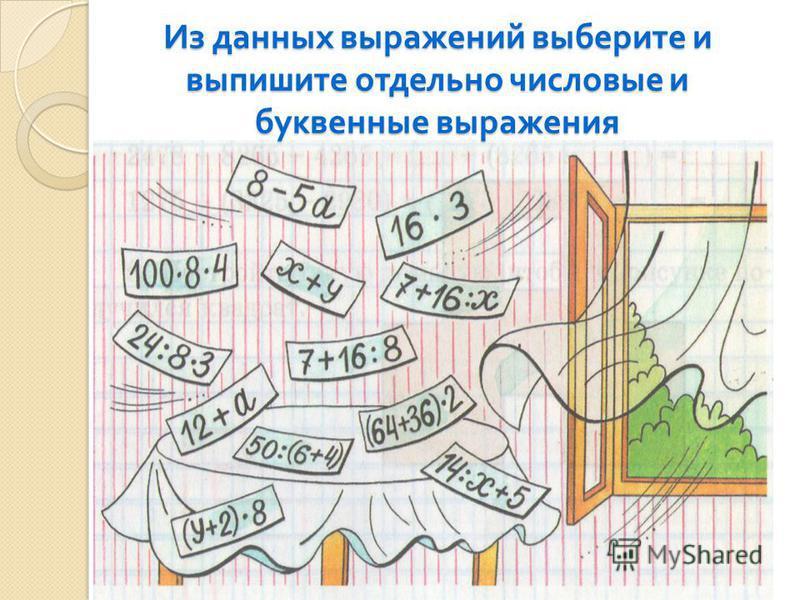 Из данных выражений выберите и выпишите отдельно числовые и буквенные выражения