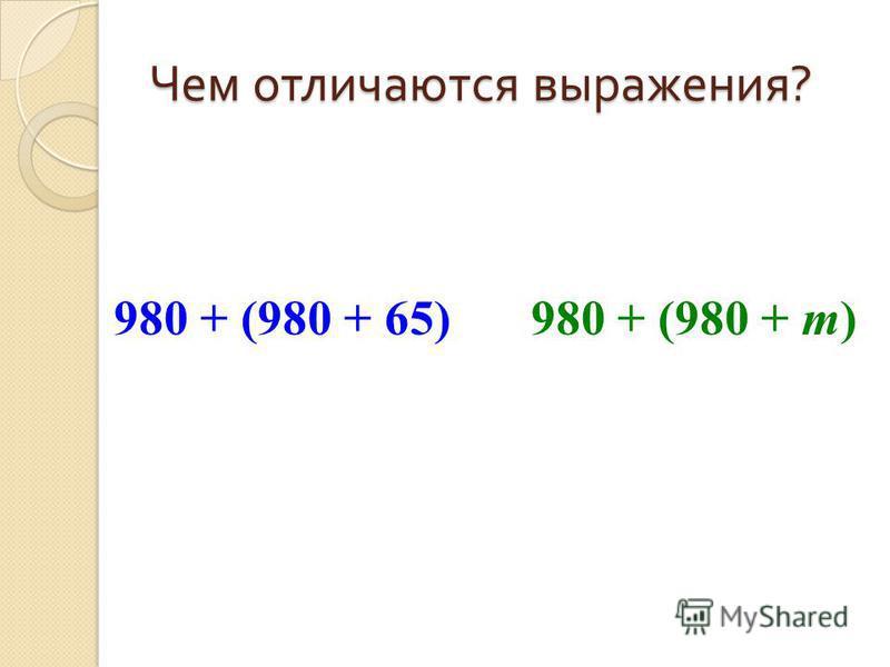 Чем отличаются выражения ? 980 + (980 + 65)980 + (980 + m)