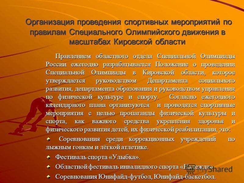 Организация проведения спортивных мероприятий по правилам Специального Олимпийского движения в масштабах Кировской области Организация проведения спортивных мероприятий по правилам Специального Олимпийского движения в масштабах Кировской области Прав