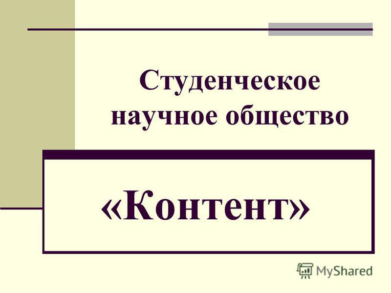 Студенческое научное общество «Контент»