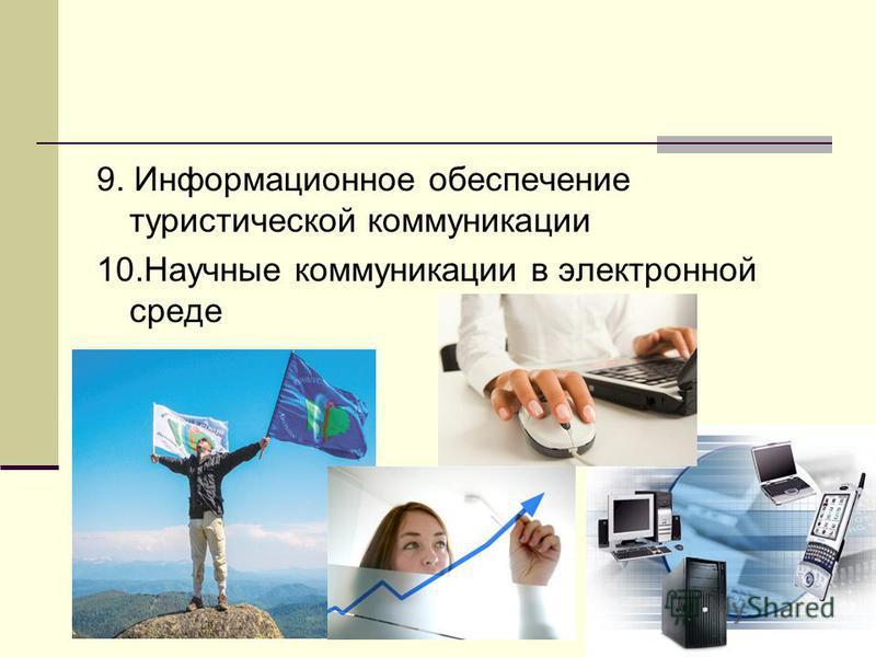9. Информационное обеспечение туристической коммуникации 10. Научные коммуникации в электронной среде