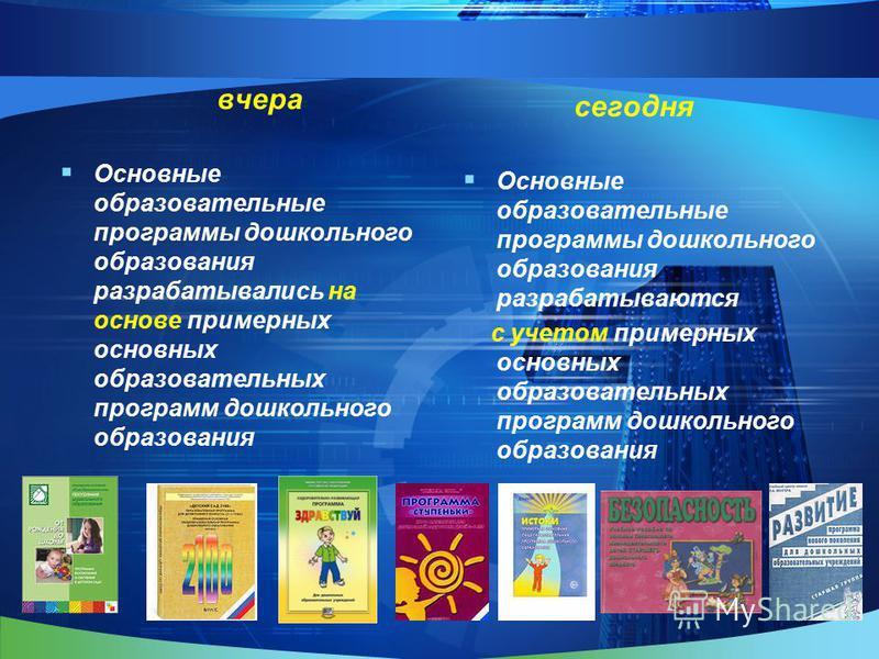 вчера Основные образовательные программы дошкольного образования разрабатывались на основе примерных основных образовательных программ дошкольного образования сегодня Основные образовательные программы дошкольного образования разрабатываются с учетом