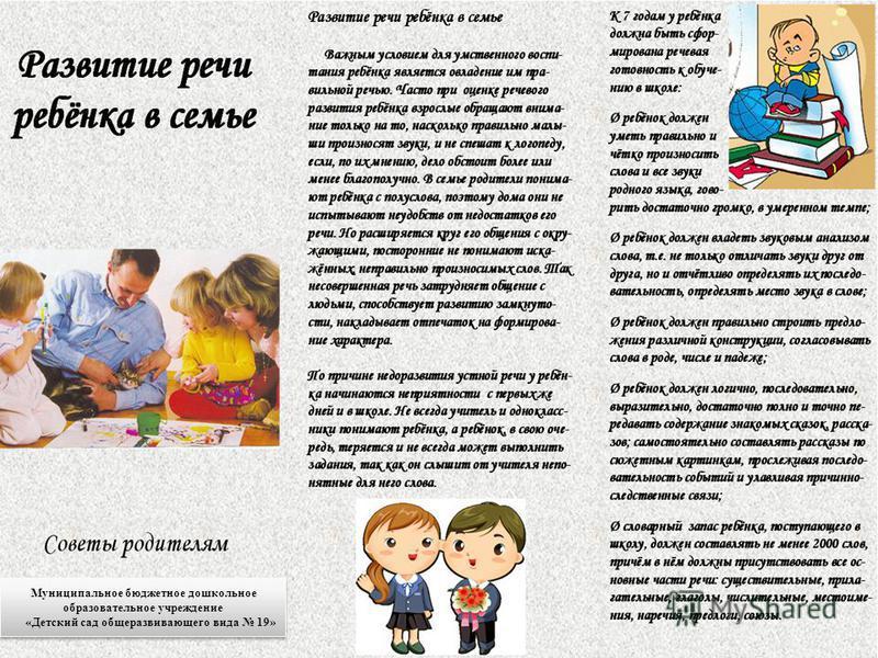 Муниципальное бюджетное дошкольное образовательное учреждение «Детский сад общеразвивающего вида 19» Муниципальное бюджетное дошкольное образовательное учреждение «Детский сад общеразвивающего вида 19»
