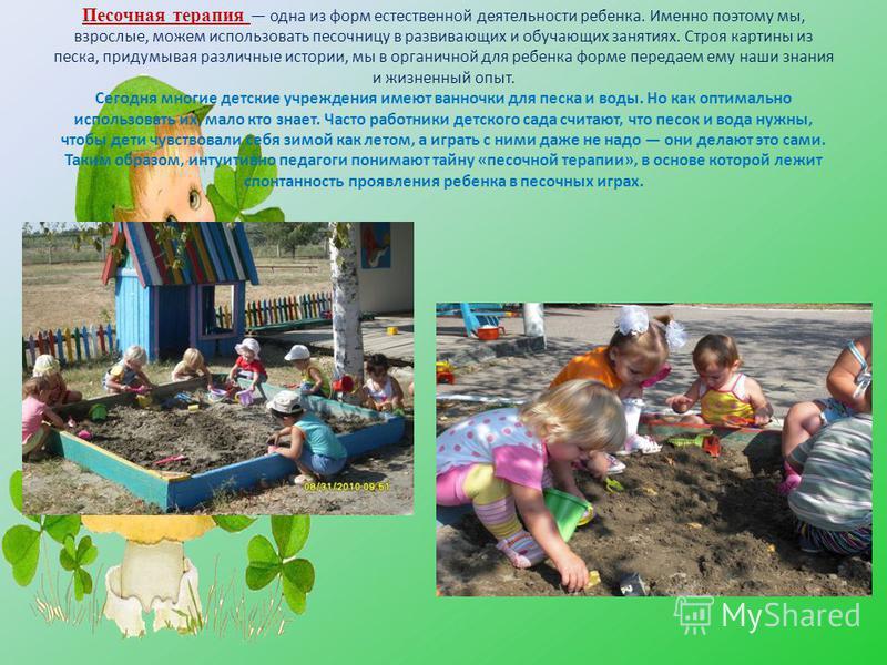 Песочная терапия одна из форм естественной деятельности ребенка. Именно поэтому мы, взрослые, можем использовать песочницу в развивающих и обучающих занятиях. Строя картины из песка, придумывая различные истории, мы в органичной для ребенка форме пер