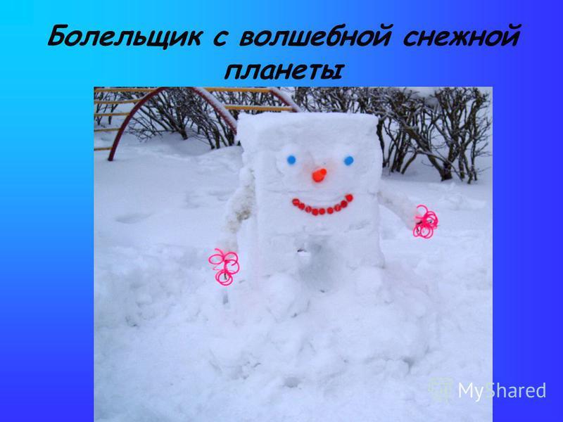 Болельщик с волшебной снежной планеты
