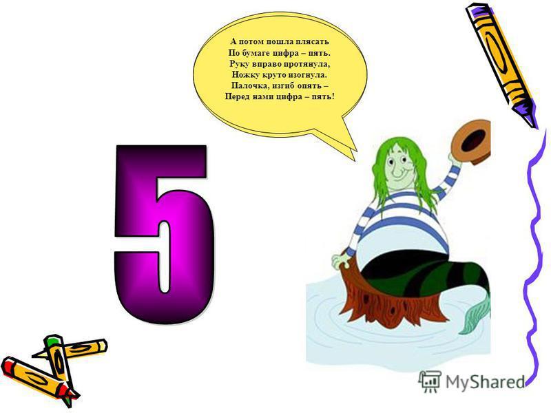 Сколько пальцев на руке И копеек в пятачке, У морской звезды лучей, Клювов у пяти грачей, Лопастей у листьев клена И углов у бастиона, Про все это рассказать Нам поможет цифра… А потом пошла плясать По бумаге цифра – пять. Руку вправо протянула, Ножк