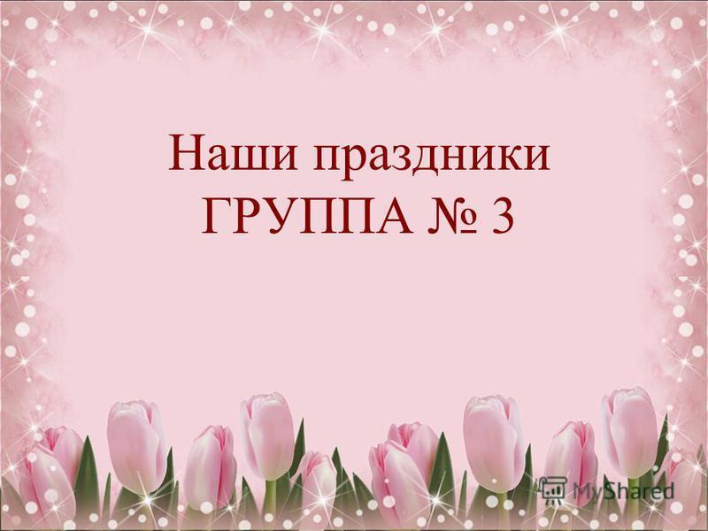 Наши праздники ГРУППА 3