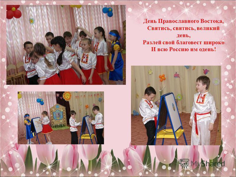 День Православного Востока, Святись, святись, великий день, Разлей свой благовест широко И всю Россию им одень!