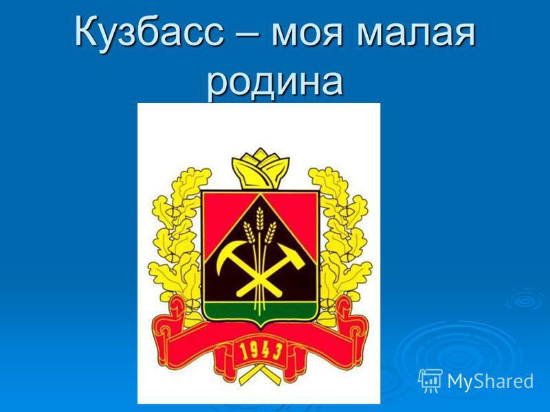 Кузбасс – моя малая родина