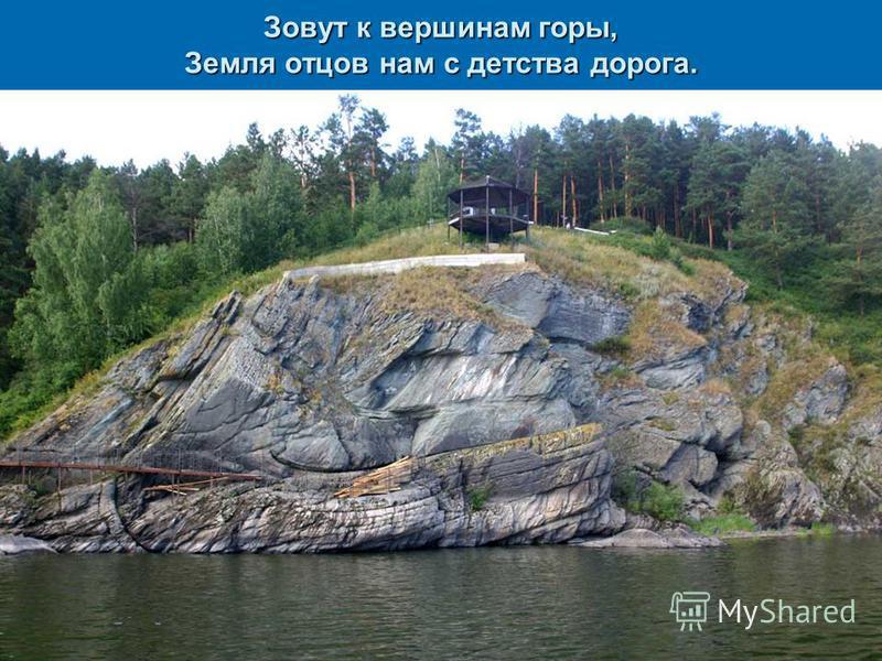 Зовут к вершинам горы, Земля отцов нам с детства дорога.