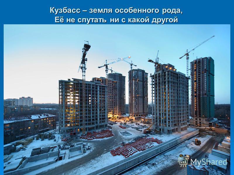 Кузбасс – земля особенного рода, Её не спутать ни с какой другой