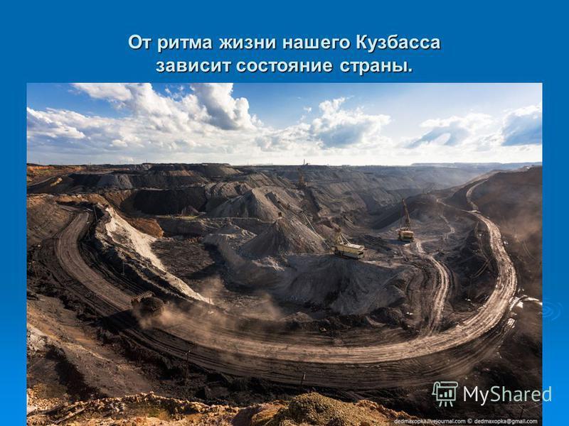 От ритма жизни нашего Кузбасса зависит состояние страны.