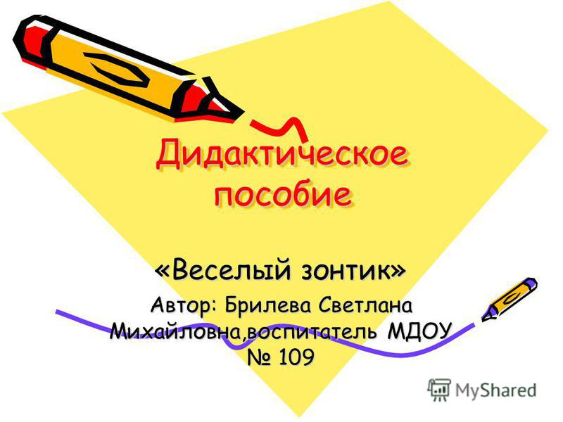 Дидактическое пособие «Веселый зонтик» Автор: Брилева Светлана Михайловна,воспитатель МДОУ 109