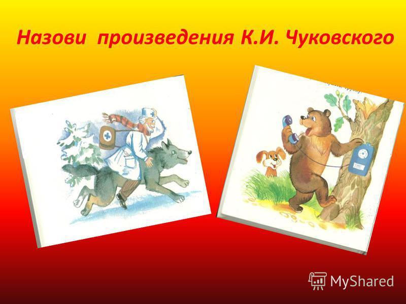 Назови произведения К.И. Чуковского