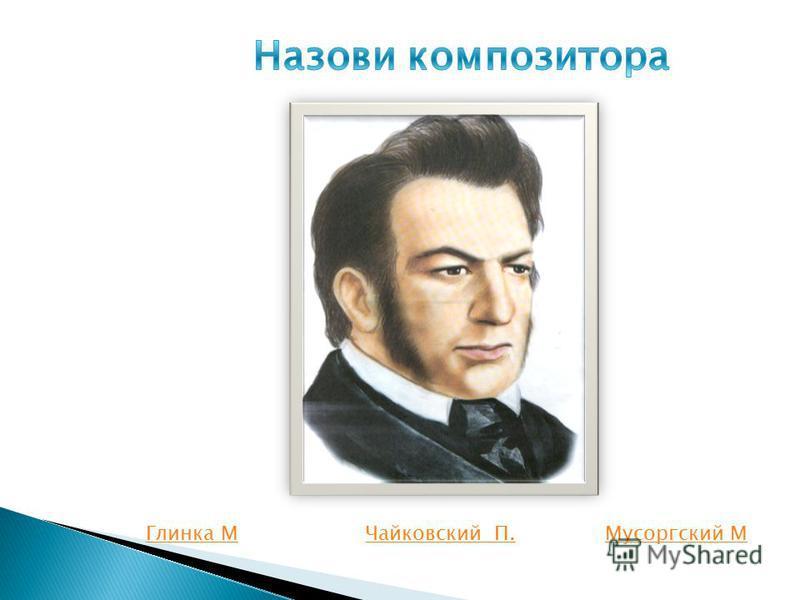 Глинка М. Чайковский П. Мусоргский М.