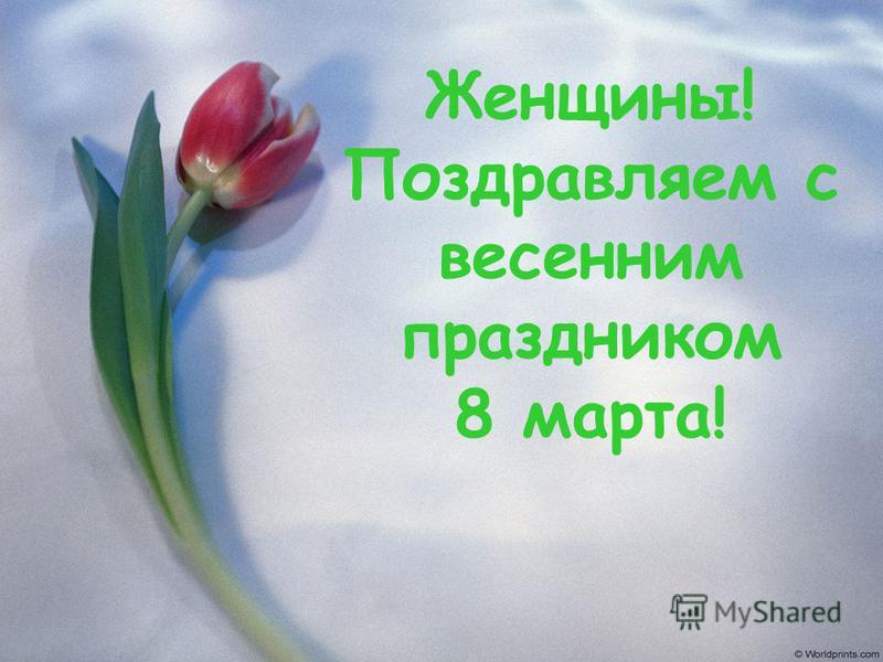 Женщины! Поздравляем с весенним праздником 8 марта!