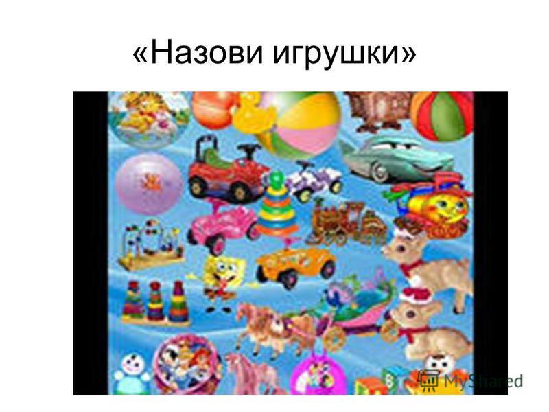 «Назови игрушки»