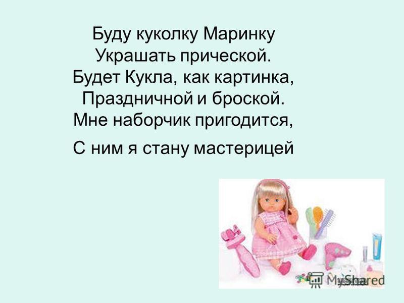 Буду куколку Маринку Украшать прической. Будет Кукла, как картинка, Праздничной и броской. Мне наборщик пригодится, С ним я стану мастерицей