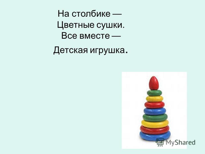 На столбике Цветные сушки. Все вместе Детская игрушка.